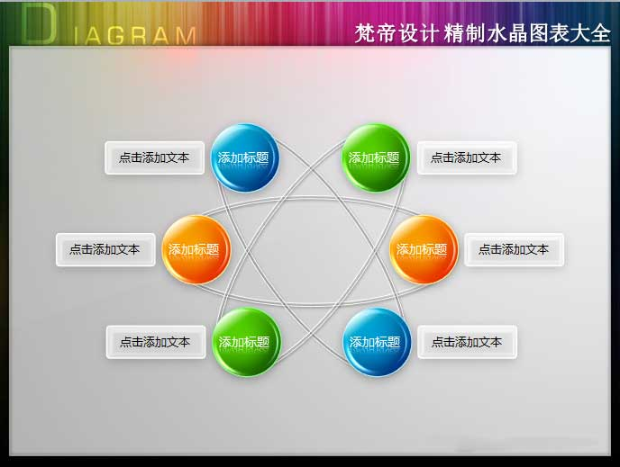 精制水晶图表大全(1)