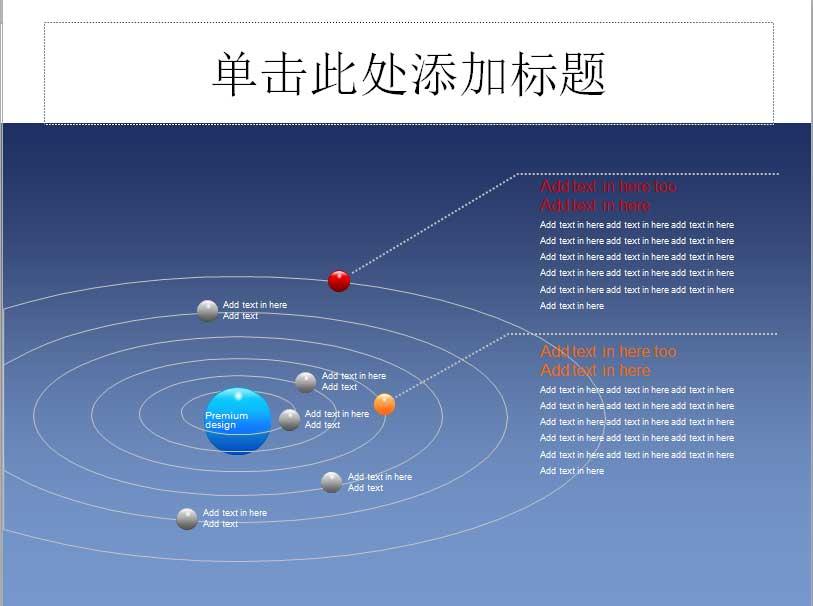PPT精美图表(2)
