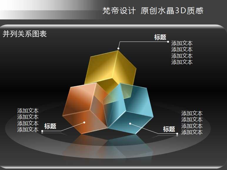 水晶3D质感商务PPT图表(2)