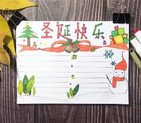 2019年圣诞节快到了,手把手教你怎么画圣诞节手抄报吧