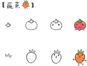 超可耐的,常见蔬菜的简笔画教程