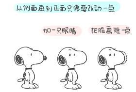 可爱卡通狗史努比的简笔画教程