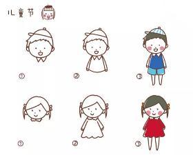 六一儿童节·男孩女孩简笔画教程