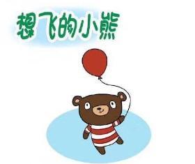 想飞的小熊简笔画教程