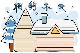 9款清新简洁的冬天主题手抄报模板合集