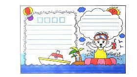 2020年暑假生活手抄报