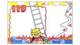 2020年消防安全手抄报来咯