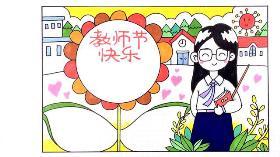 """""""教师节快乐""""·2020年最新教师节手抄报教程"""