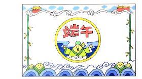 浓浓粽子情·2020年端午节手抄报教程