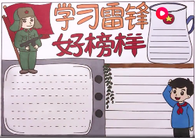 """""""学习雷锋好榜样""""学生手抄报教程"""