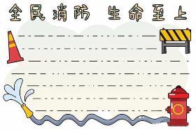 """""""全民消防,生命至上""""——消防安全手抄报"""