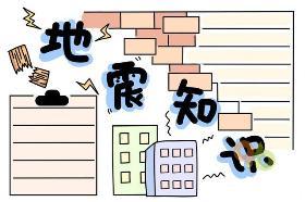 地震知识、防震减灾手抄报来啦
