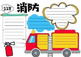 分享一组可爱卡通的消防安全手抄报,超级简单易画哦