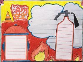"""小学生一定要了解一些消防安全知识哦,为你送上""""消防安全""""手抄报"""