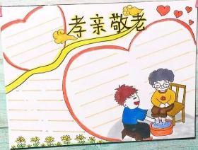 分享一份中华传统美德主题手抄报:孝亲敬老