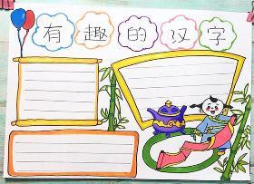 分享一份校园学习手抄报:有趣的汉字