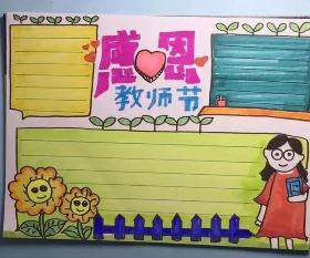 教师节主题手抄报:感恩教师节