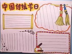 中国传统节日手抄报来啦,中华文化源远流长