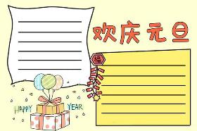 2020年元旦手抄报:欢庆元旦(新年礼物)