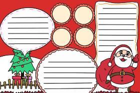 圣诞节手抄报 圣诞袜准备好了吗?圣诞老人来送礼物了