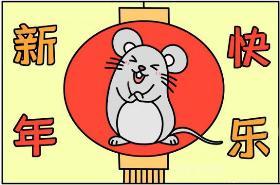 2020年老鼠简笔画 祝你新年快乐