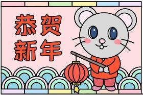 2020年小老鼠简笔画 拜年啦,恭贺大家新年快乐