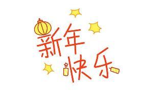 2020年新年快乐简笔画素材 鞭炮、大红灯笼