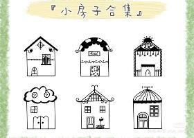 小房子简笔画合集