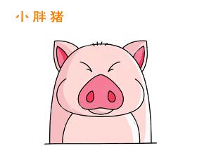 粉色小胖猪简笔画