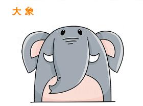 可爱长鼻子大象简笔画