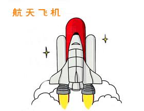 航天飞机简笔画