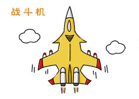 战斗机简笔画