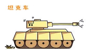 怎么画坦克简笔画