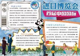 第17届中国一东盟博览会手抄报