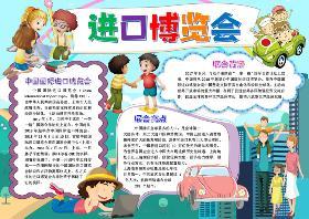 中国-东盟博览会手抄报