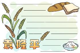 """袁隆平的""""禾下乘凉梦""""手抄报"""
