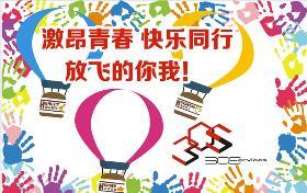 开放发展,合作共赢创新局手抄报