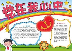信仰是中国共产党人的精神支柱手抄报