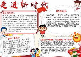 团结组织广大青年奋进中华民族伟大复兴新时代手抄报