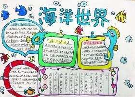 长江保护法手抄报