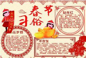 """元旦春节假日旅游应做到""""能约尽约""""手抄报"""