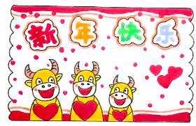 2021年新年快乐简笔画