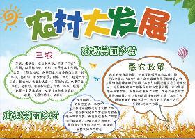 """""""三农""""画卷手抄报"""