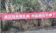滨州市农村地区硬核预防新型冠状病毒