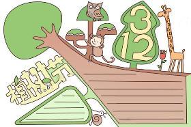 2020年最新的简单好看的植树节手抄报模板