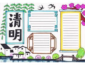 2020年清明节手抄报 清明节有踏青郊游、扫墓祭祖等风俗