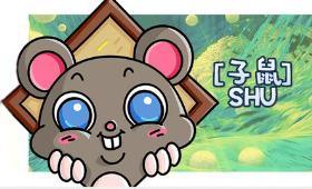 子鼠简笔画 鼠的象征意义是灵性和生命力强
