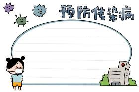 汉坦病毒手抄报 汉坦热病毒主要传播方式为呼吸道传播以及消化道传播