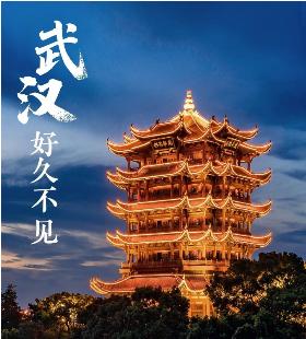 4月8日00:00,武汉正式宣布解封!这是一个载入史册的日子,也是胜利的第一天。