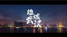 4月8日武汉解封,让我们记住这座英雄城市